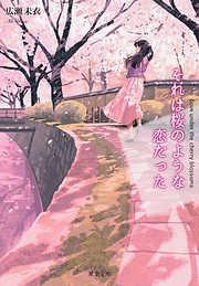 それは桜のような恋だった