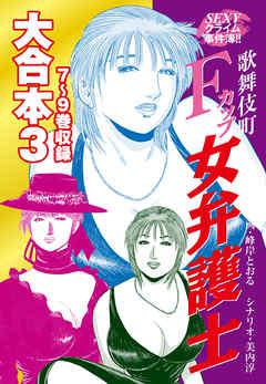 SEXYクライム事件簿!! 歌舞伎町Fカップ女弁護士 大合本3 7~9巻収録