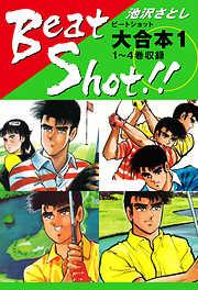 Beat Shot!! 大合本1 1~4巻収録