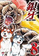 銀牙~THE LAST WARS~ 8