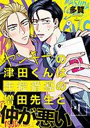 ヤンキーの津田くんは生徒指導の増田先生と仲が悪い #1