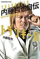 新日本プロレスブックス トランキーロ 内藤哲也自伝 EPISODIO2