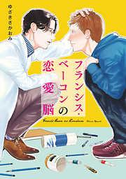 フランシス・ベーコンの恋愛脳【単行本版】