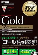 オラクルマスター教科書 Gold Oracle Database 12c