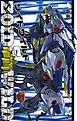 ゾイド ワイルド(1)
