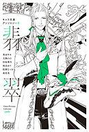 【分冊版】キャラ文庫アンソロジーII 翡翠 [美しい彼]番外編
