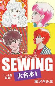 SEWING 大合本1 1~4巻 収録