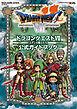 ニンテンドー3DS版 ドラゴンクエストVII エデンの戦士たち 公式ガイドブック