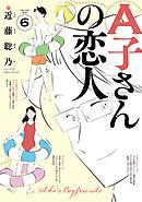 A子さんの恋人 6巻