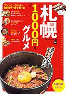 札幌 ほぼ1000円以下グルメ