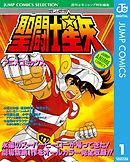 聖闘士星矢 アニメコミックス 1