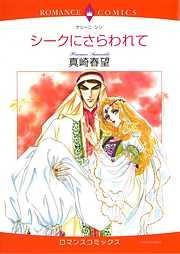 ハーレクインコミックス セット 2018年 vol.663