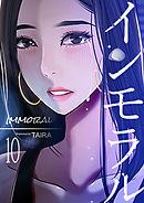 インモラル 10巻