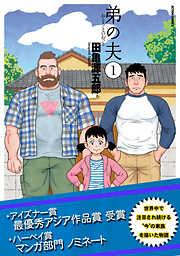 弟の夫【無料試し読み増量版】