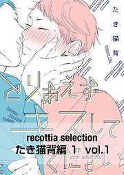recottia selection たき猫背編1