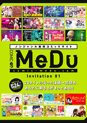 【無料版】COMIC MeDu Invitation