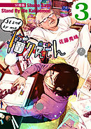 Stand by me 描クえもん 分冊版3