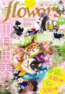 増刊flowers 2019年春号(2019年3月14日発売)