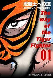 虎戦士への道~四代目タイガーマスクの挑戦!!~ 1