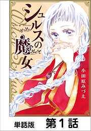 シュルスの魔女【単話版】