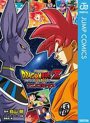 ドラゴンボールZ アニメコミックス 神と神