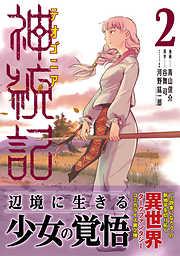 神統記(テオゴニア)(コミック)
