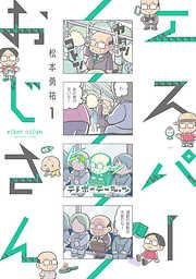 エスパーおじさん1【電子限定特典付き】