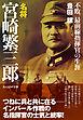 名将宮崎繁三郎 不敗、最前線指揮官の生涯