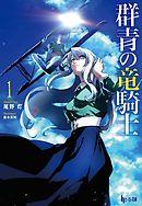 群青の竜騎士 1