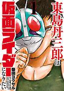 東島丹三郎は仮面ライダーになりたい(1)