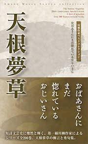 川柳作家ベストコレクション 天根夢草