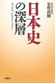 日本史の深層