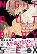 ナイトアウト・ベイビー・セックス【電子限定かきおろし漫画付】