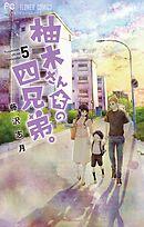 柚木さんちの四兄弟。(5)