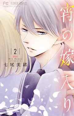 宵の嫁入り(2)