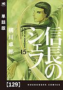 信長のシェフ【単話版】 129