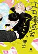 エロ漫画家とアシくん【電子限定描き下ろし漫画付き】