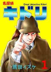 名探偵キドリ