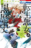 転生悪女の黒歴史【電子限定描き下ろし付き】 3巻