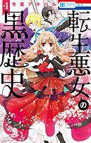 転生悪女の黒歴史【電子限定描き下ろし付き】 4巻