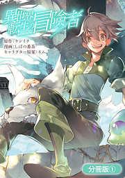 異世界転生の冒険者【分冊版】