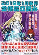 GA文庫&GAノベル2019年1月の新刊 全作品立読み(合本版)