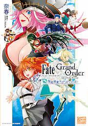Fate/Grand Order コミックコレクション ~聖杯探索サイドストーリーズ~