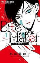 Bite Maker ~王様のΩ~(電子版かきおろしつき)