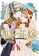 狼の花嫁 3