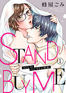 STAND BUY ME~37℃のワンコイン契約~1