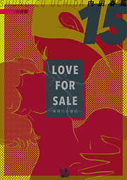 LOVE FOR SALE ~俺様のお値段~ 分冊版