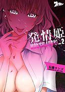 発情姫 2