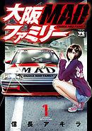 大阪MADファミリー 1
