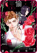 花ゆめAi 吸血鬼と愉快な仲間たち story01